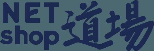ネットショップ道場ロゴ